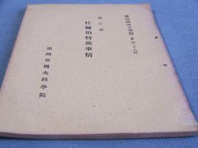 《龙江省 杜尔伯特旗事情》 满洲国地方事情b第26号、日文、康德二年出版