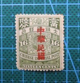 """民普3--蟠龙邮票加盖宋体字""""中华民国""""--面值壹角陆分--未使用新票"""