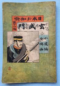(日本お伽噺)日本童话 第十一编《玄武门》1900年1月日本博文馆出版。介绍日清战争时期日军攻打平壤玄武门的经过,书中配有多幅当时战争场景绘图。附录:降参龙