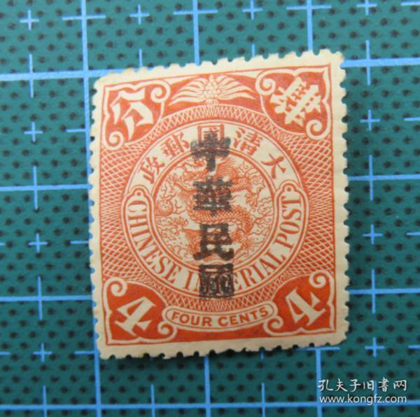 """民普3--蟠龙邮票加盖宋体字""""中华民国""""--面值肆分--未使用新票"""