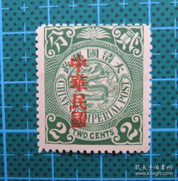 """民普3--蟠龙邮票加盖宋体字""""中华民国""""--面值贰分--未使用新票"""