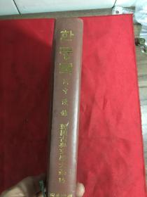 韩国古典文学大系14