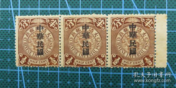 """民普3--蟠龙邮票加盖宋体字""""中华民国""""--面值半分--未使用新票(三联带边)"""