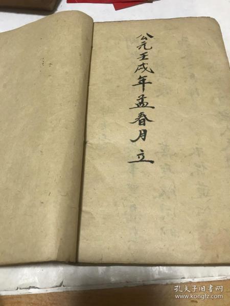 道教民国时期精品手抄本。内容少见完整。25个筒页。公元壬戌年孟春月立。