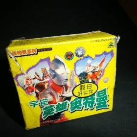 宇宙英雄奥特曼VCD(10碟装)