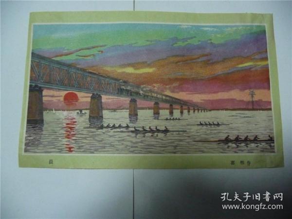 彩色宣传画片   32开  武汉长江大桥   晨