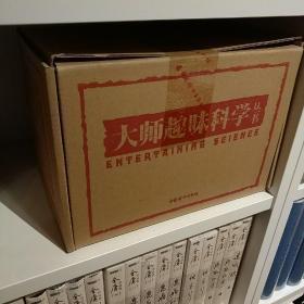 大师趣味科学丛书