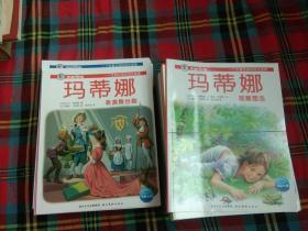 玛蒂娜故事书 全60册合售