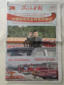 浙江日报 2019年10月2日。(12版全)