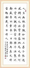 【保真】中国硬笔书法协会会员、著名书法家叶方辉楷书力作:陶渊明杂诗一首