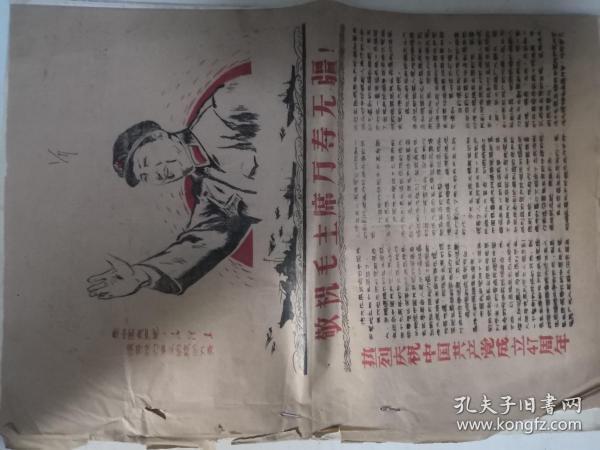 文革油印小报 战报 联合版 1968年6月27 28 29 30