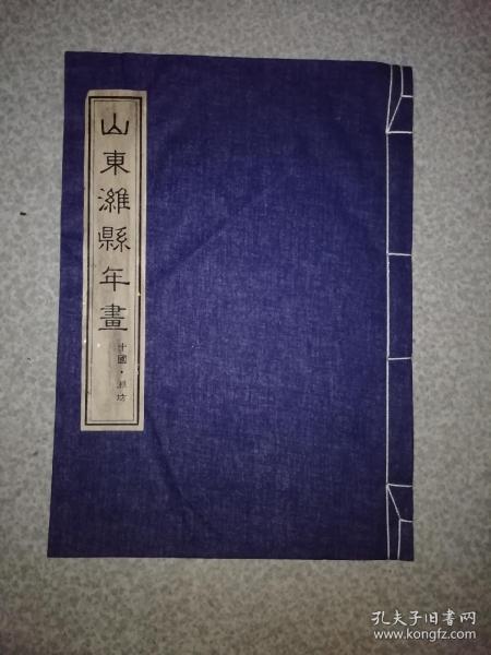 山东潍坊年画 木刻板印刷