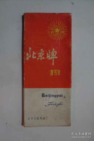 复写纸  北京牌 (双红)