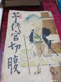 芋大官切腹(日文原版)昭和17年(1943年)繁体竖版