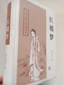 中国古典长篇小说四大名著:红楼梦