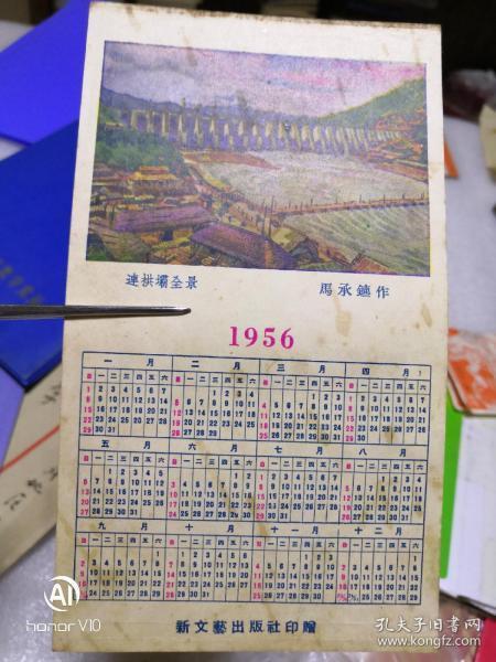 年历卡 连拱坝全景1956 新文艺出版社印赠