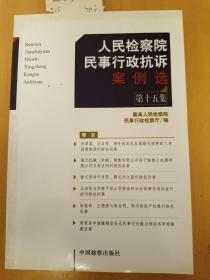 人民检察院民事行政抗诉案例选(第十五集)