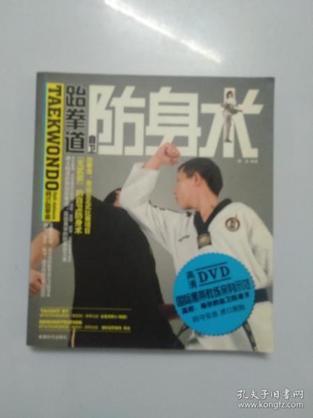 跆拳道自卫防身术