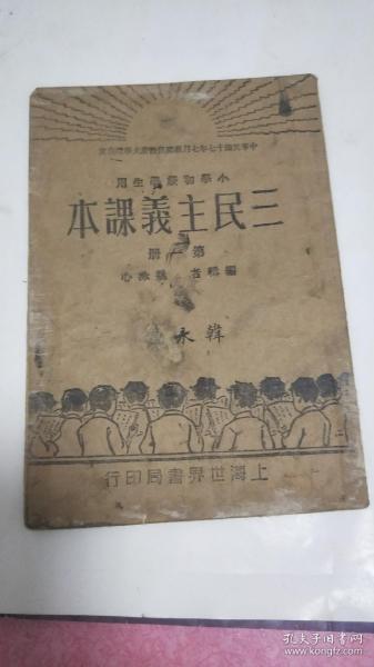 民国20年初级小学三民主义课本第一册多图