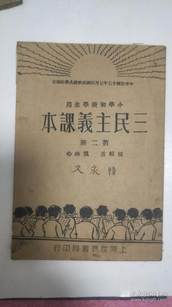民国20年初级小学三民主义课本第二册多图