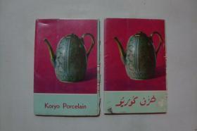 明信片  高丽瓷器    (英、阿拉伯文版2套各11张全,1977年)
