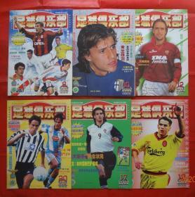 足球俱乐部(2000年1-24期)缺少第13、23期  现22本合售