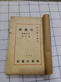 《红前线》1938年初版