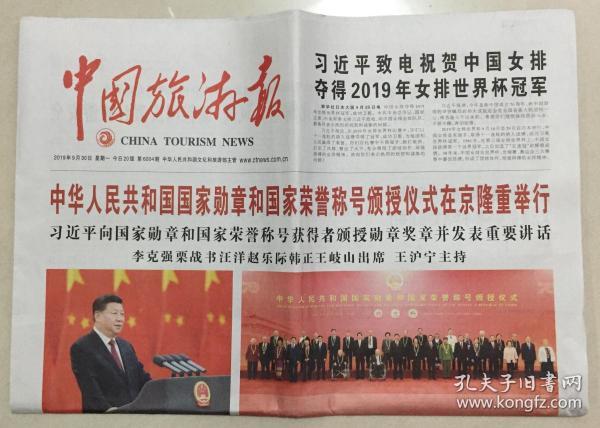 中国旅游报 2019年 9月30日 星期一 今日20版 第6004期 邮发代号:1-40