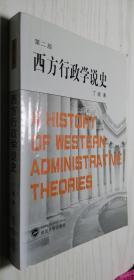 西方行政学说史 第二版 丁煌 正版发稿用书 2015年印