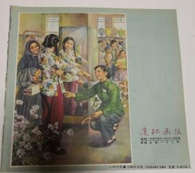 连环画报(1956年第22期)