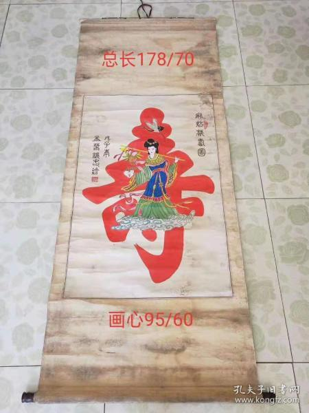 乡下收的老画一副,麻姑献寿图。包老包手绘。