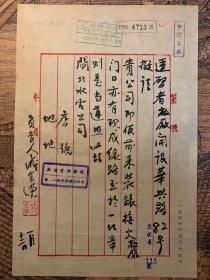 1953年 毛笔字公函