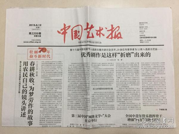 中国艺术报 2019年 8月12日 星期一 第2209期 本期8版 邮发代号:1-220