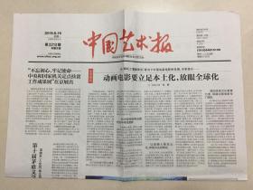 中国艺术报 2019年 8月19日 星期一 第2212期 本期8版 邮发代号:1-220