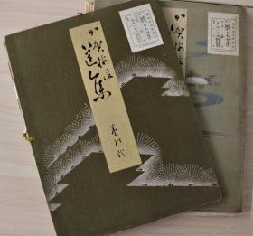 GJH-01《加贺梅染》精美图集2册