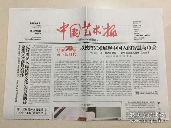 中国艺术报 2019年 8月21日 星期三 第2213期 本期8版 邮发代号:1-220