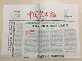 中国艺术报 2019年 8月28日 星期三 第2216期 本期8版 邮发代号:1-220