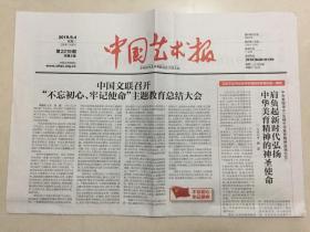 中国艺术报 2019年 9月4日 星期三 第2219期 本期8版 邮发代号:1-220