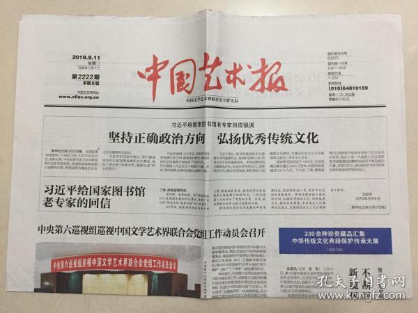 中国艺术报 2019年 9月11日 星期三 第2222期 本期8版 邮发代号:1-220