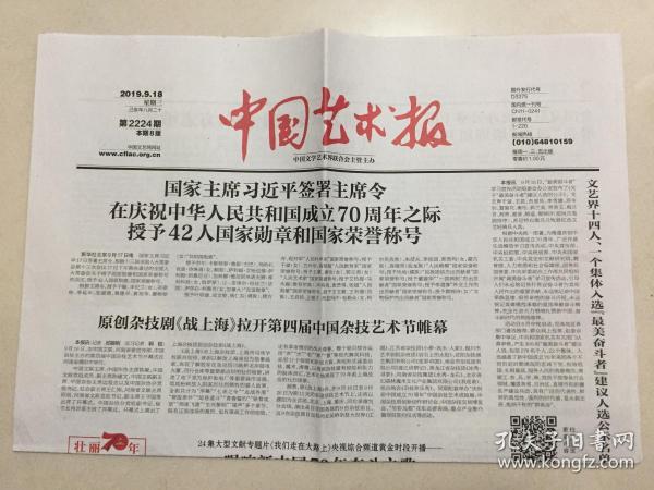中国艺术报 2019年 9月18日 星期三 第2224期 本期8版 邮发代号:1-220