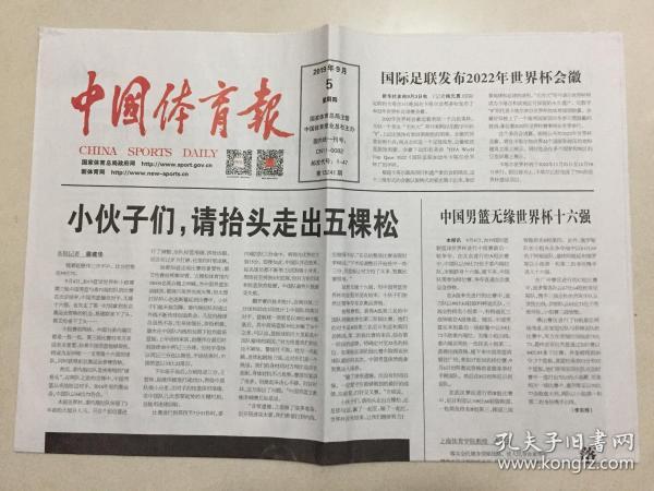 中国体育报 2019年 9月5日 星期四 第13241期 邮发代号:1-47