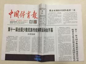 中国体育报 2019年 9月9日 星期一 第13243期 邮发代号:1-47