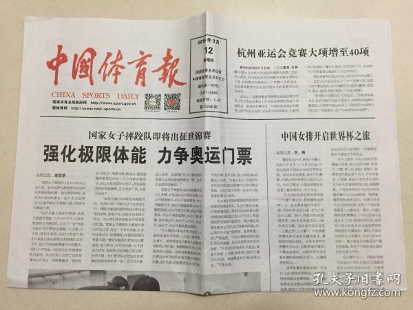 中国体育报 2019年 9月12日 星期四 第13246期 邮发代号:1-47