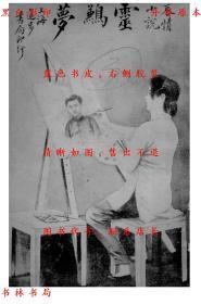 灵鹣梦-蒋景缄-民国中华书局刊本(复印本)