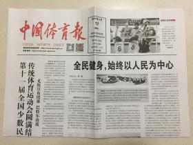中国体育报 2019年 9月17日 星期二 第13248期 邮发代号:1-47