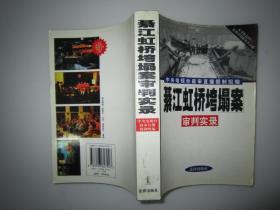 綦江虹桥垮塌案审判实录