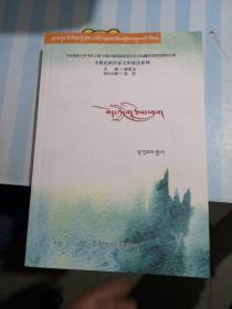 bod kyi gces phrug:[藏文]