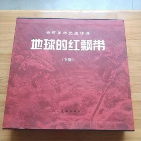 大型画册,长征革命史连环画,地球的红飘带,下册,品相好
