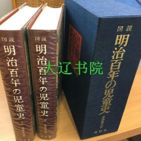 图说明治百年の儿童史(1968年     精装     2册全)