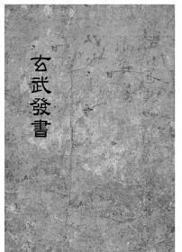 玄武发书(复印本)内容是奇门遁甲 策数 知姓图等等占卜卜筮的内容。